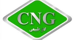 طرح کارآفرینی ایجاد جایگاه سوخت CNG